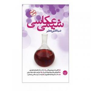 شیمی عکاسی نویسنده ضیاءالدین خطیر